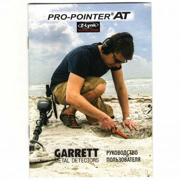 Пинпоинтер Garrett Pro-Pointer AT (Z-Lynk)